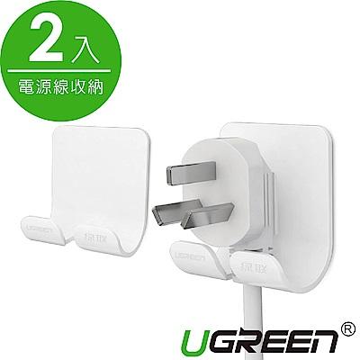 綠聯 電源線收納掛鉤(2入)白色