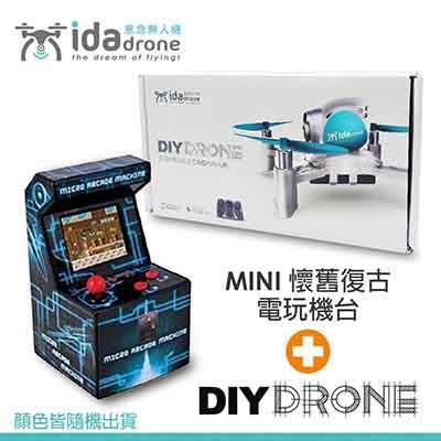 Mini懷舊復古電玩機台+DIY 無人機組合包