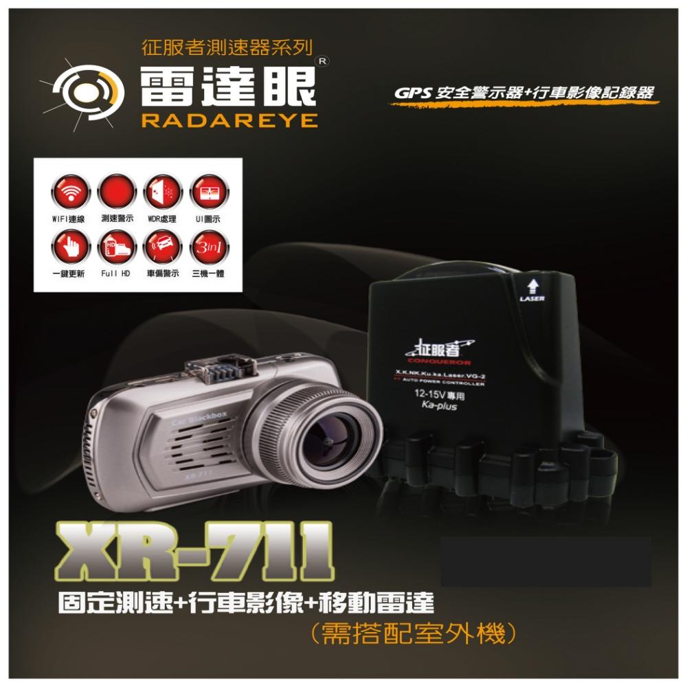 雷達眼 XR-711 雷達測速行車記錄器 單機版
