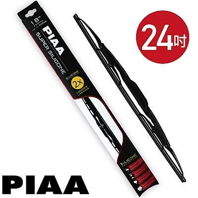 日本PIAA雨刷 24吋/600mm 超強力矽膠潑水 (硬骨雨刷)