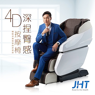 JHT 4D深捏臀感按摩椅