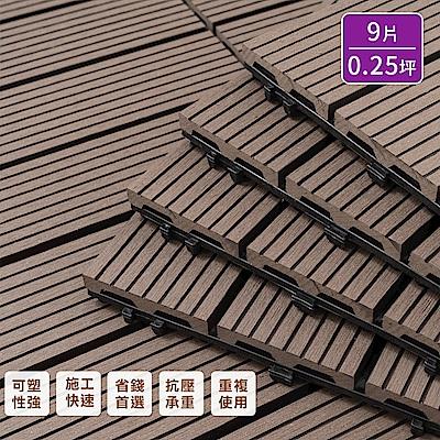 樂嫚妮 塑木地板/防水防腐/耐磨/造景/拼接/9片0.25坪-咖啡色
