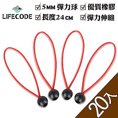 LIFECODE 多用途彈力束球(20入)