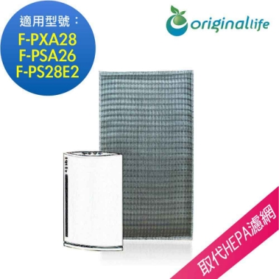 Original Life 適用Panasonic:F-PXA28-G 可水洗清淨機濾網