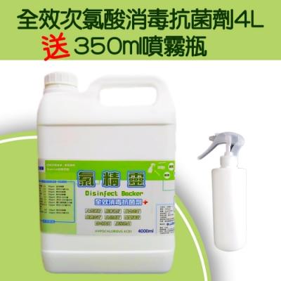 全效次氯酸消毒抗菌劑4L送350ml噴霧瓶