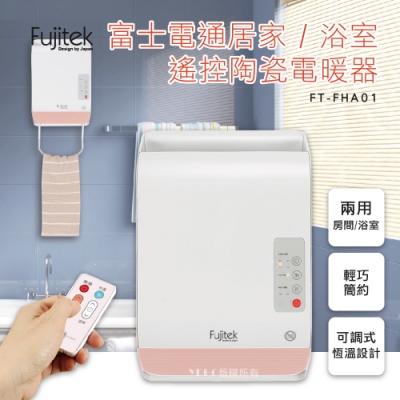 富士電通 居家/浴室 遙控陶瓷電暖器 (FT-FHA01)