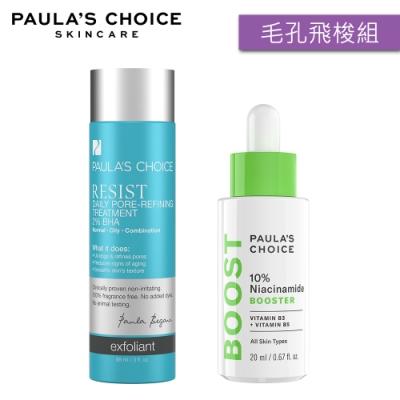 寶拉珍選 2%水楊酸緊緻毛孔精露+10%B3毛孔調理美白精萃