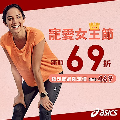 ASICS寵愛女王節499起滿千69折