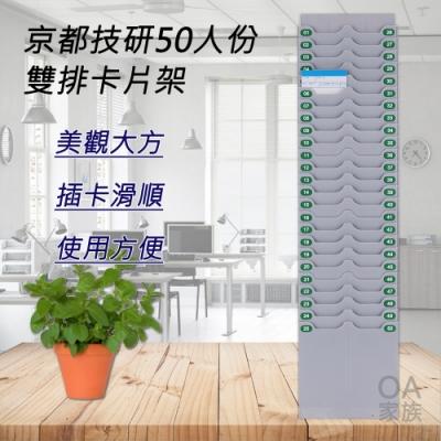 京都技研 50人份高品質打卡鐘雙排卡片架