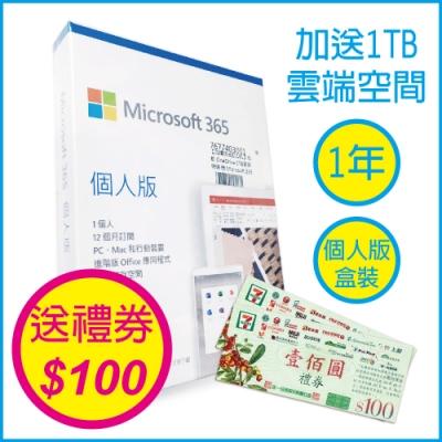 微軟 Microsoft Office 365 中文 個人版一年盒裝(不含光碟)(送7-11禮券$100)