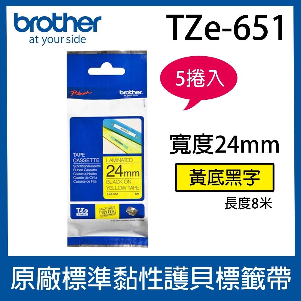 【5入組】brother 原廠護貝標籤帶 TZe-651 (黃底黑字 24mm)