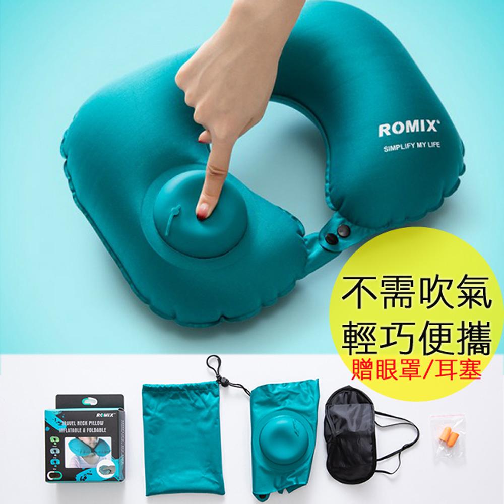 iSFun 自動充氣 旅行按壓飛機頸枕(附眼罩耳塞)隨機色