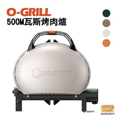 【O-GRILL】可攜式燒烤神器500M_輕巧包套組 (悠遊戶外)
