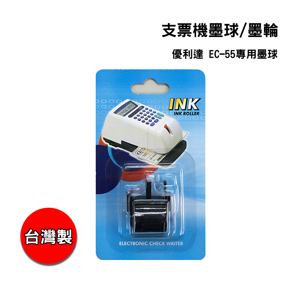 Needtek優利達 支票機墨輪 EC55專用墨球 適用 EC55 EC10 CH101