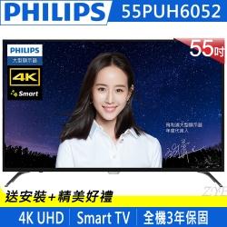 PHILIPS飛利浦 55吋 4K 連網 液晶顯示器+視