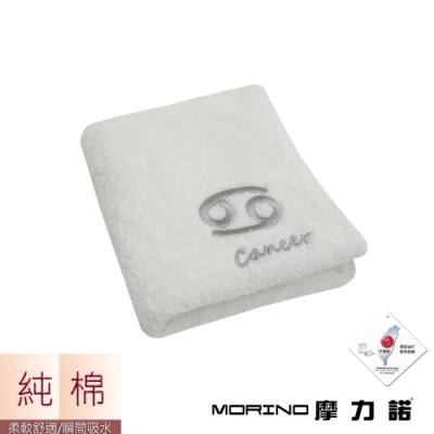 MORINO摩力諾 個性星座毛巾-巨蟹座-晶燦白