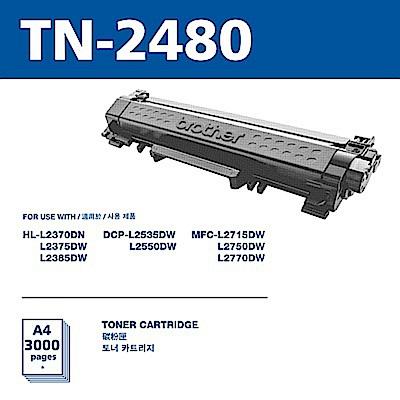 【Brother】TN-2480 原廠高容量碳粉匣