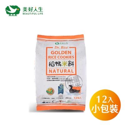 美好人生稻鴨米餅 蘿勒口味(12入小包裝)