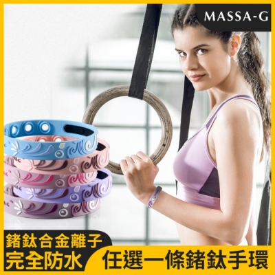 MASSA-G 韻律/幾何/馬卡龍甜心/奧林匹克鍺鈦能量手環任選一款