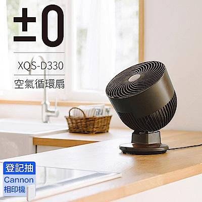 正負零±0 極簡風 循環扇 XQS-D330 咖啡色