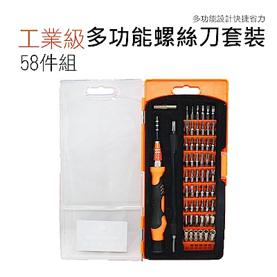 WIDE VIEW 工業級多功能螺絲刀-58件組(SC-058)
