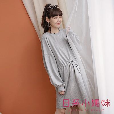 日系小媽咪孕婦裝-正韓孕婦裝~率性素面微澎袖腰抽繩棉質洋裝