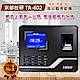 京都技研 TR-602指紋感應卡高品質考勤機/打卡鐘 product thumbnail 2