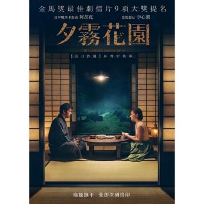 夕霧花園 DVD