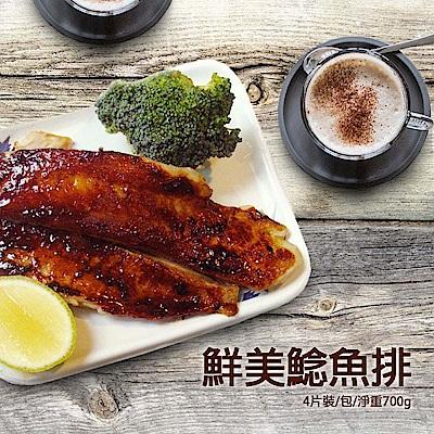 築地一番鮮-鮮美鯰魚排12片(4片裝/包/淨重700g)免運組