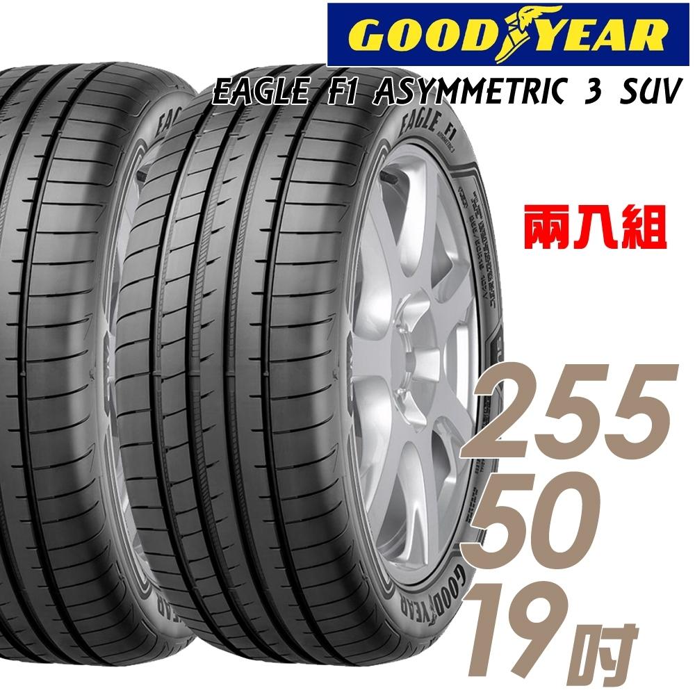 【固特異】F1 ASYM3 SUV 舒適操控輪胎_二入組_255/50/19(F1A3S)