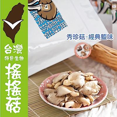 搖搖菇‧秀珍菇酥綜合組-五種口味(共五包)