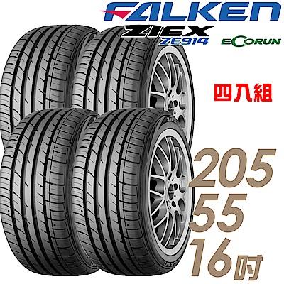 (無卡分期-12期)飛隼輪胎 ZE914-2055516 環保節能胎 4入組