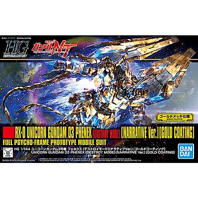 【BANDAI】鋼彈NT HGUC 1/144 獨角獸鋼彈3號機 鳳凰 破壞模式 金色電鍍