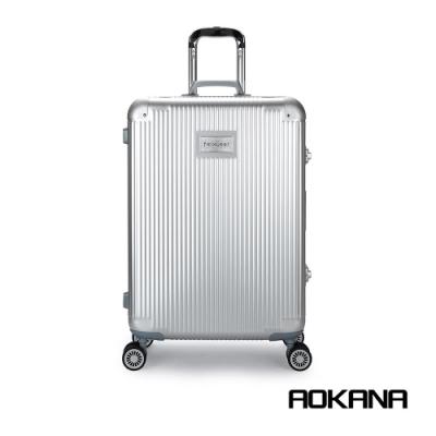 AOKANA FEIXUEER尊崇旗艦 20吋輕量鋁鎂合金行李箱(鋁銀白)96-003C
