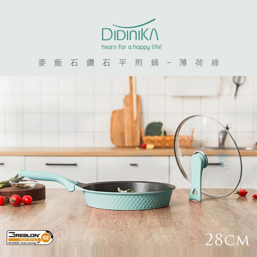 【WOKY沃廚 x DIDINIKA】 麥飯石鑽石平煎鍋28cm(附鍋蓋)