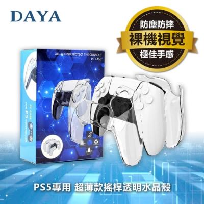 【DAYA】PS5專用 超薄款搖桿透明水晶殼/PS5手把配件
