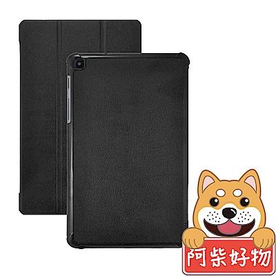 阿柴好物 Samsung Galaxy Tab A 8.0 2019 仿牛皮三折皮套