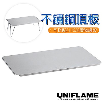 UNIFLAME 多功能不鏽鋼置物網架頂板(約1.1㎏)