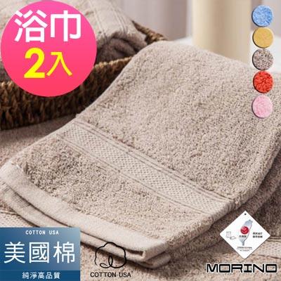 美國棉素色緞條浴巾(超值2件組)  MORINO摩力諾