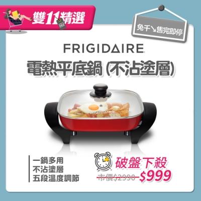 ★雙11精選★Frigidaire富及第 電熱平底鍋 (不沾塗層)