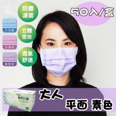 伯康 醫用大人平面口罩-可愛圖案/素色(50入/盒)