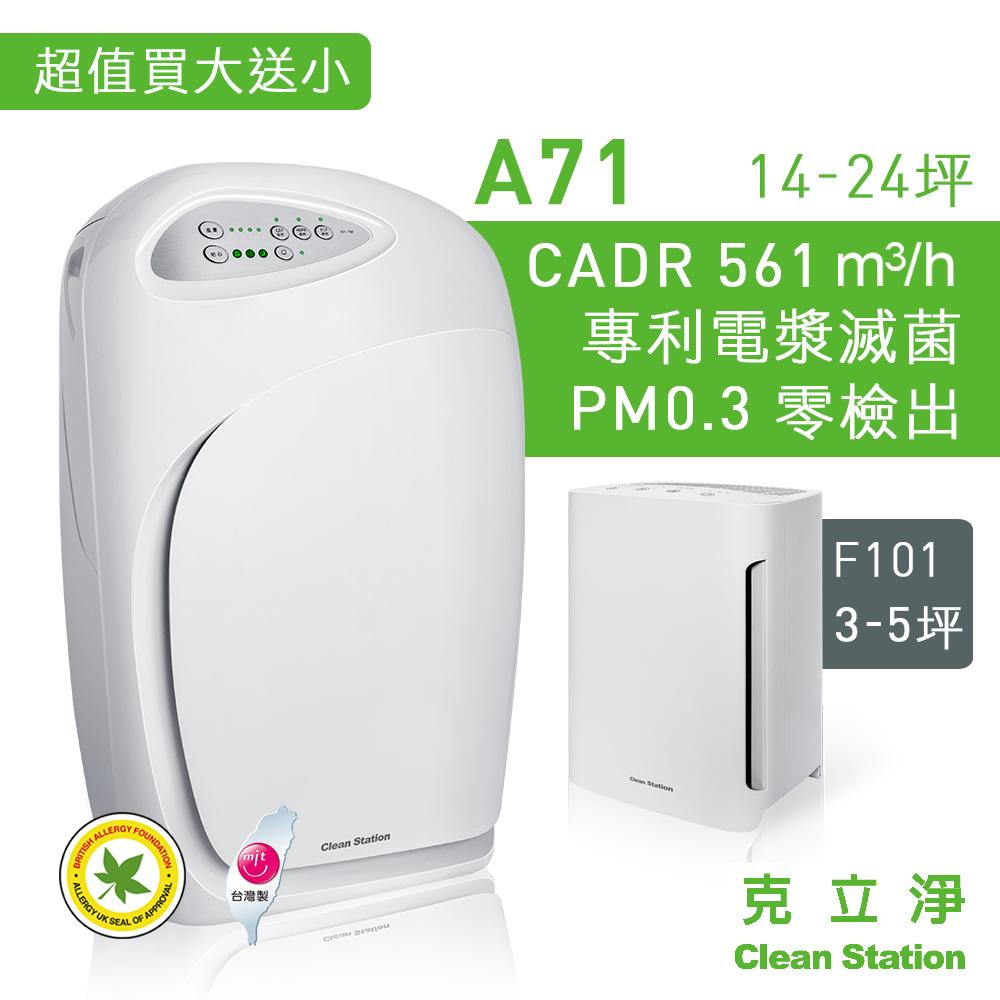 克立淨 14-24坪 雙層電漿滅菌空氣清淨機 A71-TW