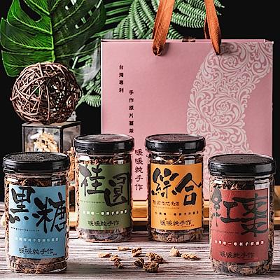 暖暖純手作  美麗時光原片薑茶禮盒 (薑茶 玻璃沖泡罐) 2盒優惠組