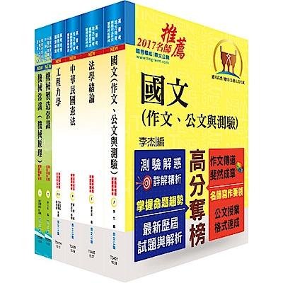 身心障礙特考四等(機械工程)套書(不含機械設計)(贈題庫網帳號、雲端課程)