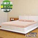 幸福角落 日本大和防蹣抗菌表布12cm厚超釋壓記憶床墊安眠組-雙大6尺