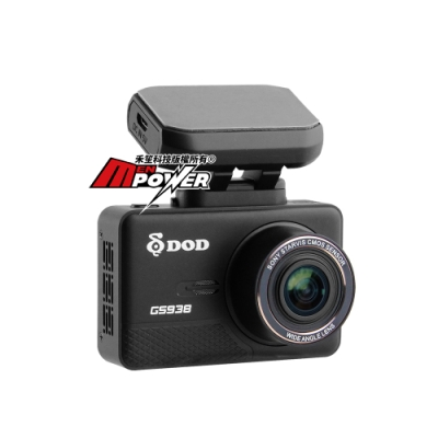 DOD GS938 天眼級偵測 SONY夜視 1080p GPS行車記錄器-快