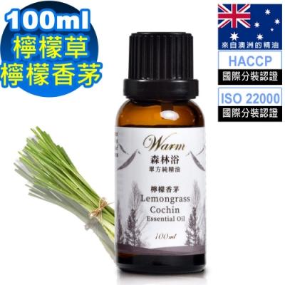 Warm 森林浴單方純精油100ml-檸檬香茅/檸檬草