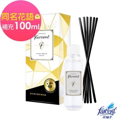 Farcent香水 室內擴香補充品-同名花語