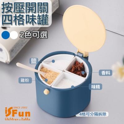 iSFun 北歐撞色 四格可拆按壓湯匙調味罐 2色可選