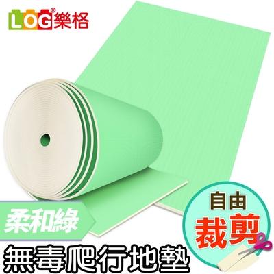 【LOG 樂格】XPE 客製化 自由剪裁遊戲爬行地墊 居家地墊 柔和綠(每10公分計價)